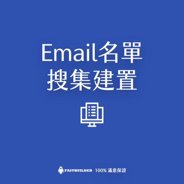 Email名單搜集建置