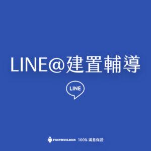 Line@建置輔導