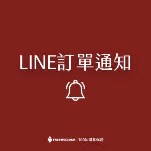 Line訂單通知